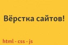 Сверстаю PSD-макет сайта 11 - kwork.ru