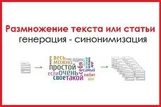 Подберу ключевые слова и составлю метатеги для продвижения в ТОП+Текст 3 - kwork.ru