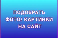 Поиск любой информации в интернете 27 - kwork.ru
