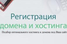Помогу зарегистрировать недорого домен и дам бесплатный хостинг 10 - kwork.ru