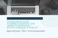 Повышение уникальности дипломных работ. Вручную. Без техподъема 3 - kwork.ru