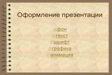 Создам презентацию Power Point 50 - kwork.ru