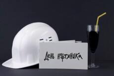 Праздники и поздравления 22 - kwork.ru