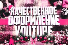 Делаю шапку для Ютуба в стиле Ютуба 6 - kwork.ru