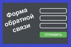 Доработка, настройка форм Landing Page для отправки почты с сайта 3 - kwork.ru