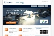 Перелинкую, оптимизирую СЕО, подниму посещаемость сайта 55 - kwork.ru