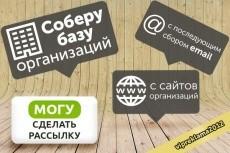 Просканирую все существующие домены .RU и соберу базу сайтов по вашим критериям 8 - kwork.ru