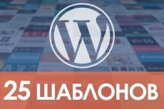 Подберу премиум шаблоны Wordpress по тематике 62 - kwork.ru
