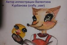 Нарисую на бумаге иллюстрации для блога 12 - kwork.ru