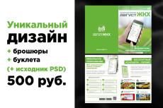 Если необходим индивидуальный дизайн листовки тогда вам ко мне 26 - kwork.ru