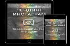 Создам продающий инсталендинг 15 - kwork.ru
