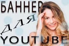 Оформлю ваш канал на youtube 24 - kwork.ru