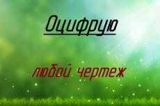 расчет фундамента 3 - kwork.ru