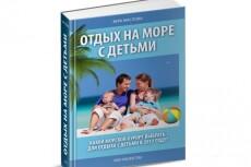Сделаю 3D обложку для книги, диска. Упакую Ваш товар 14 - kwork.ru