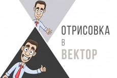 Отрисую изображение в вектор 13 - kwork.ru