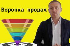 Анализ Вашего проекта, бизнеса, стратегии 8 - kwork.ru