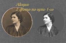 Восстановление старых фотографий 5 - kwork.ru