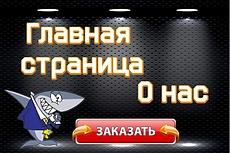 Продающий текст с высокой конверсией 7 - kwork.ru