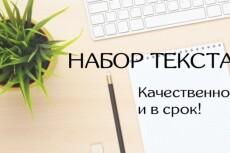 Наберу текст на компьютере, выполню транскрибацию 6 - kwork.ru
