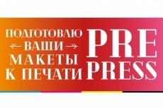 Разработаю макет для печати 23 - kwork.ru