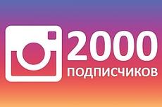 Добавим подписчиков на аккаунт Instagram 2 - kwork.ru