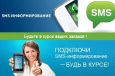 Синхронизация сайта с 1с 6 - kwork.ru