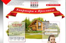 Верстка одной страницы сайта Landing Page на 3 экрана 5 - kwork.ru