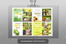 создам сложное меню для ВКонтакте + исходники 5 - kwork.ru