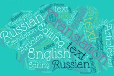 Переведу текст или видео с английского на русский или наоборот 7 - kwork.ru