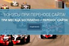 Перенос сайта с http на https 14 - kwork.ru