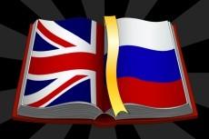 создам продающую страницу вашего товара и настрою под Ваши нужды 6 - kwork.ru