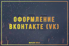 Оформление группы вконтакте - обложка сообщества 12 - kwork.ru