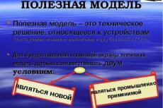 придумаю идею бизнес плана исходя из ваших возможностей 6 - kwork.ru