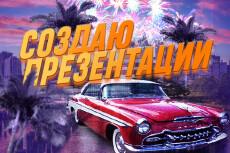 Создам или оформлю презентацию 33 - kwork.ru