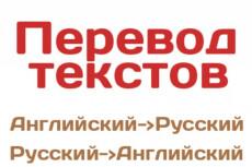 Перевод англоязычных аудио- или видео- материалов в текст 6 - kwork.ru