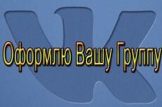 Оформлю ваш канал на YouTube 5 - kwork.ru