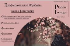Разработаю дизайн страницы в соцсетях 34 - kwork.ru