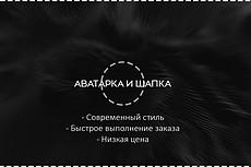 Делаю шапку для Ютуба в стиле Ютуба 9 - kwork.ru