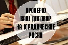 Составлю договор с соблюдением ваших прав и интересов 5 - kwork.ru