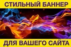 Дизайн баннера 100 - kwork.ru