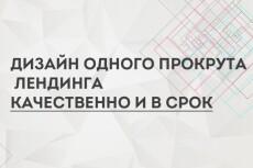Дизайн одной страницы сайта или лендинга 13 - kwork.ru