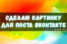 Сделаю обложку для группы ВК 24 - kwork.ru