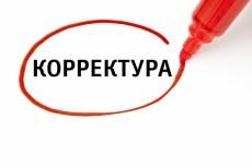 Напишу обо всём, что связано с домом - от постройки до обстановки 11 - kwork.ru