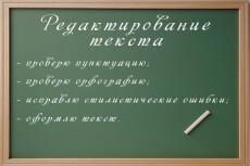 отредактирую текст любой паршивости. Seo-оптимизация 8 - kwork.ru