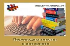 Перевод текста итальянский-русский и наоборот 9 - kwork.ru