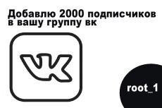 5000 подписчиков в Instagram. Также лайки, просмотры, комментарии 26 - kwork.ru