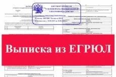 Составление  досудебной претензии  для физических и юридических лиц 4 - kwork.ru