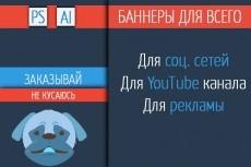 Сделаю шапку для YOUTUBE канала или VK группы 13 - kwork.ru