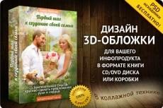 Сделаю профессиональную обложку для книги 23 - kwork.ru