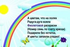 Придумаю название и слоган для компании, продукта или имя для сайта 4 - kwork.ru